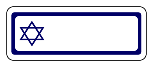 "OL875 - 2.625"" x 1"" - Star of David Hanukkah Address Label"