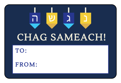 Chag Sameach Gift Label (Round Corner Rectangle)