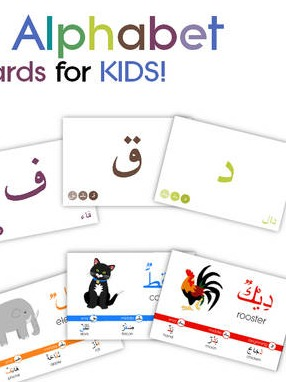 Arabic Alphabet Flashcard Labels by Creative Motivations